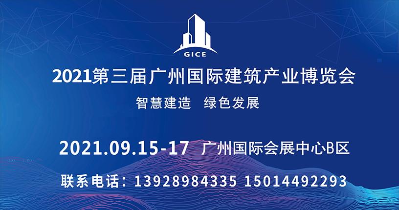 """关于举办""""2021第三届广州国际建筑产业博览会""""的通知"""