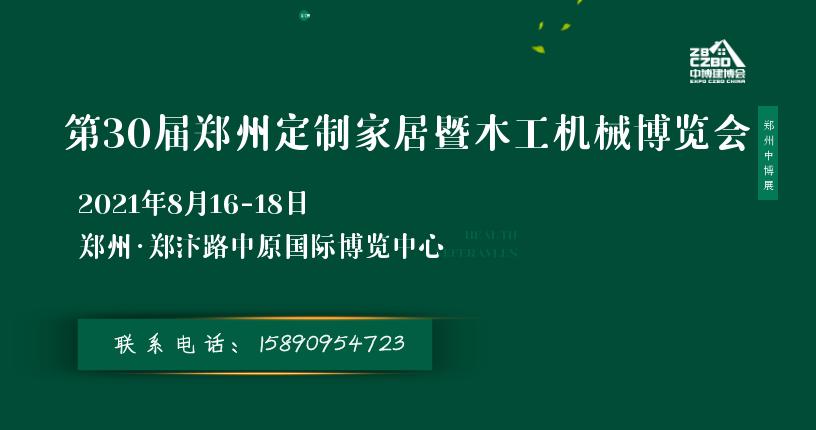 2021年第30届中国郑州定制家居木工机械博览会