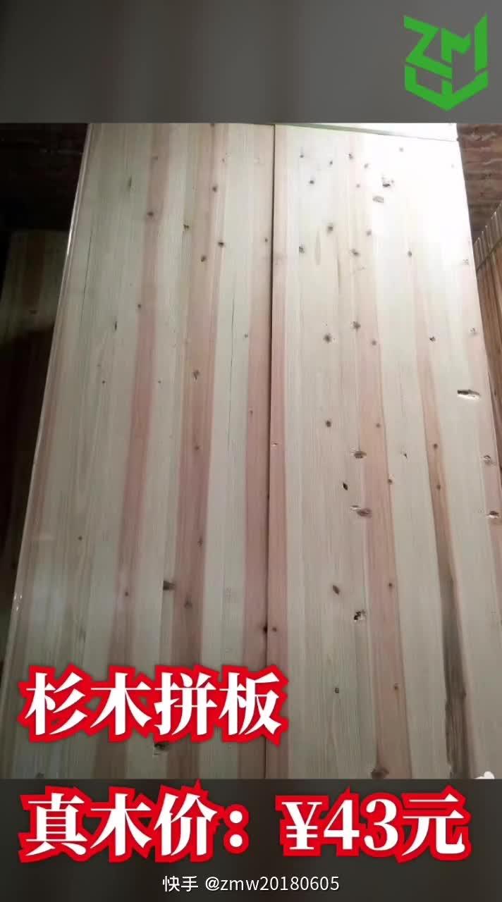 真木网报价:杉木拼板